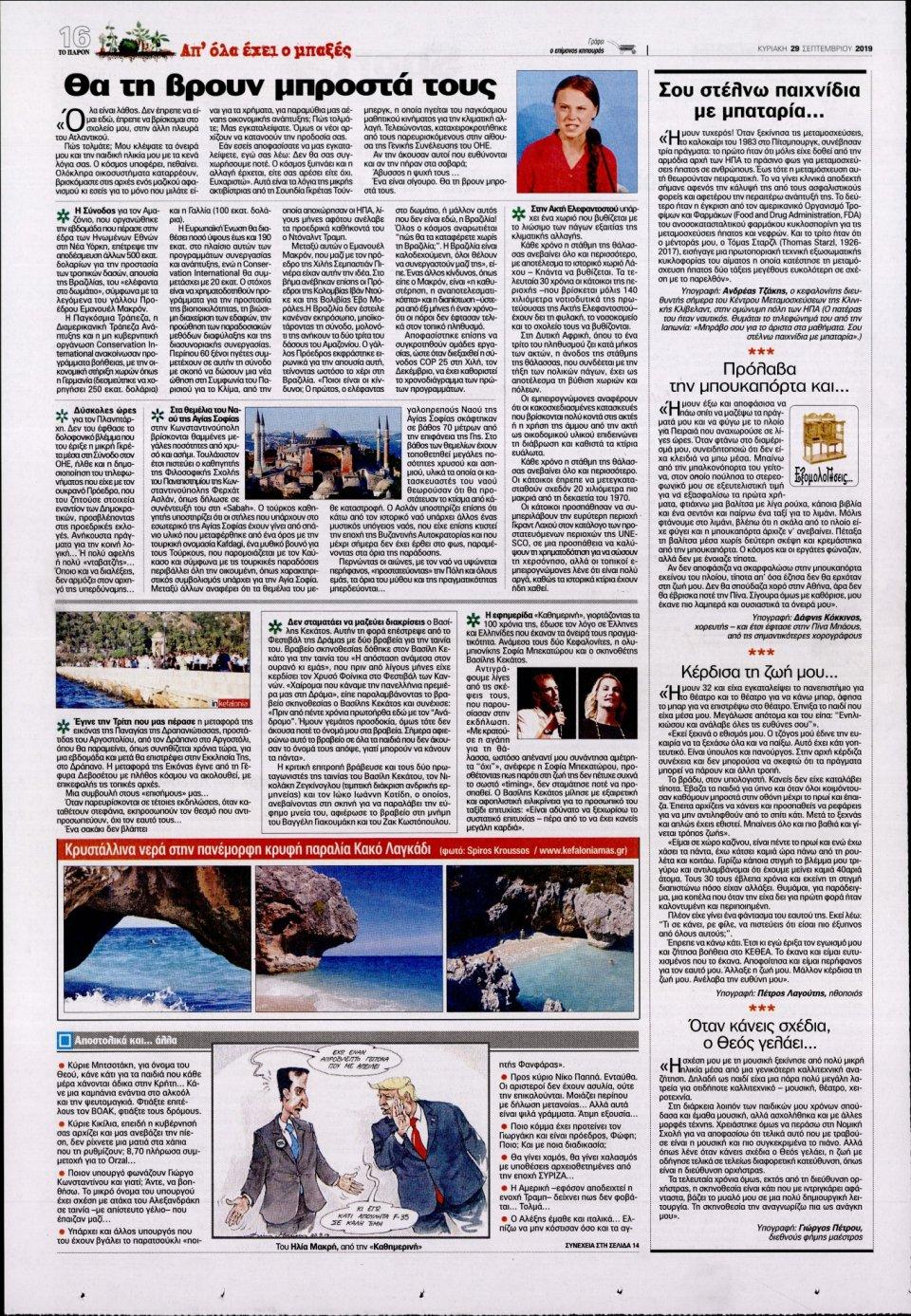 Οπισθόφυλλο Εφημερίδας - ΤΟ ΠΑΡΟΝ - 2019-09-29