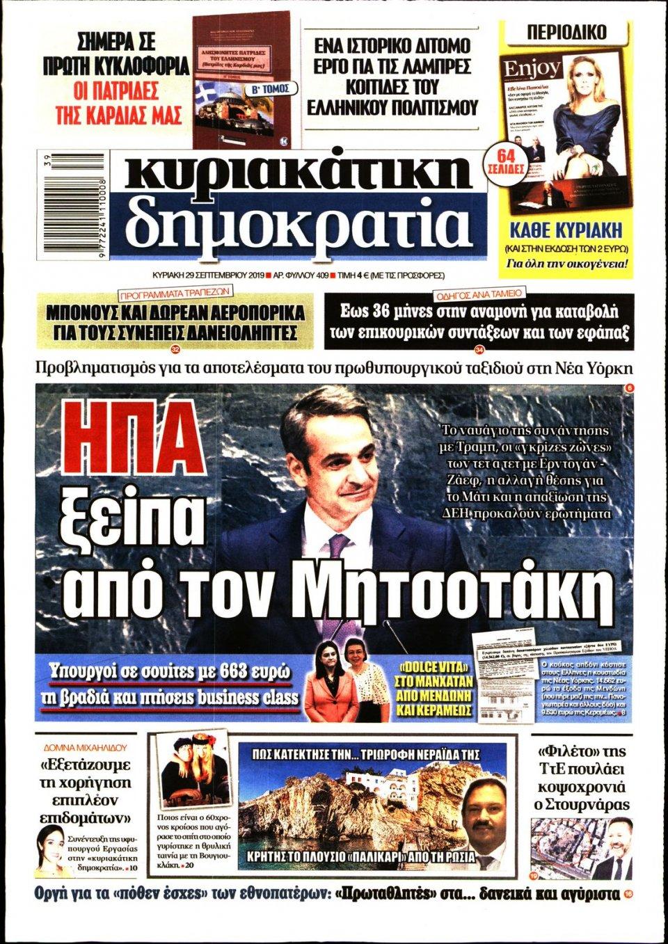 Πρωτοσέλιδο Εφημερίδας - ΚΥΡΙΑΚΑΤΙΚΗ ΔΗΜΟΚΡΑΤΙΑ - 2019-09-29