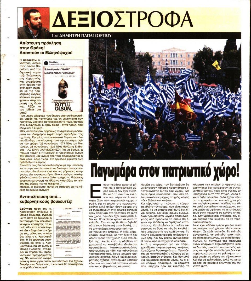 Οπισθόφυλλο Εφημερίδας - Ελεύθερη Ώρα - 2019-09-29
