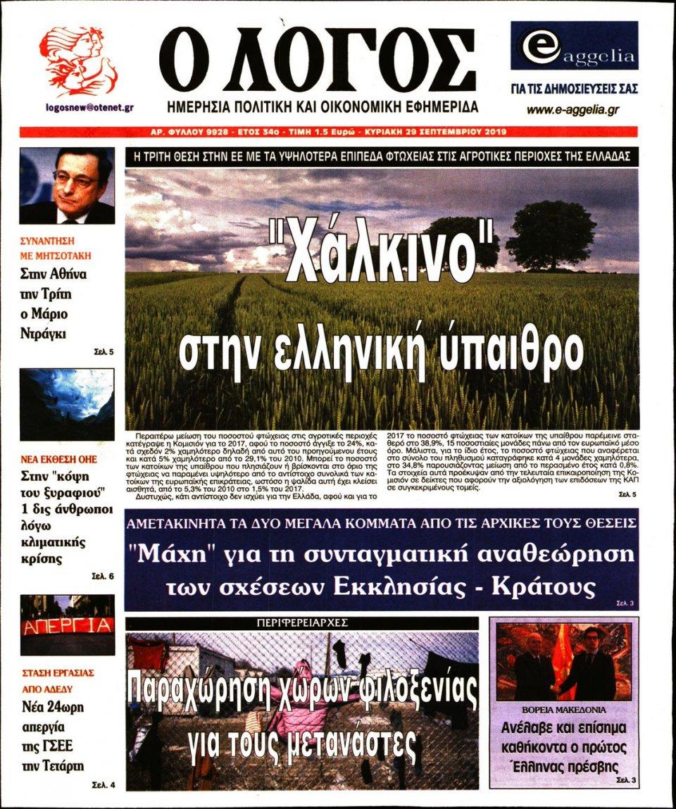 Πρωτοσέλιδο Εφημερίδας - Λόγος - 2019-09-29