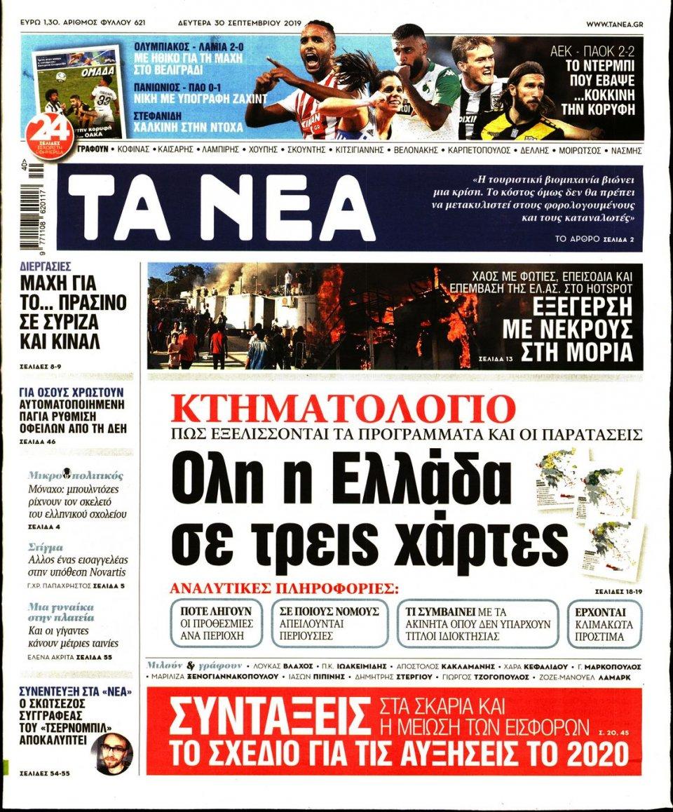 Πρωτοσέλιδο Εφημερίδας - Τα Νέα - 2019-09-30
