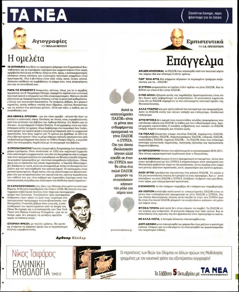 Οπισθόφυλλο Εφημερίδας - Τα Νέα - 2019-09-30