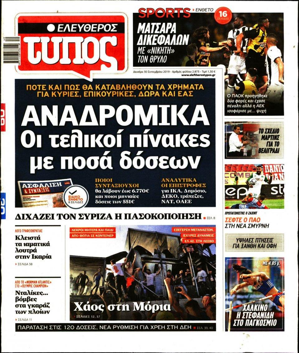 Πρωτοσέλιδο Εφημερίδας - Ελεύθερος Τύπος - 2019-09-30