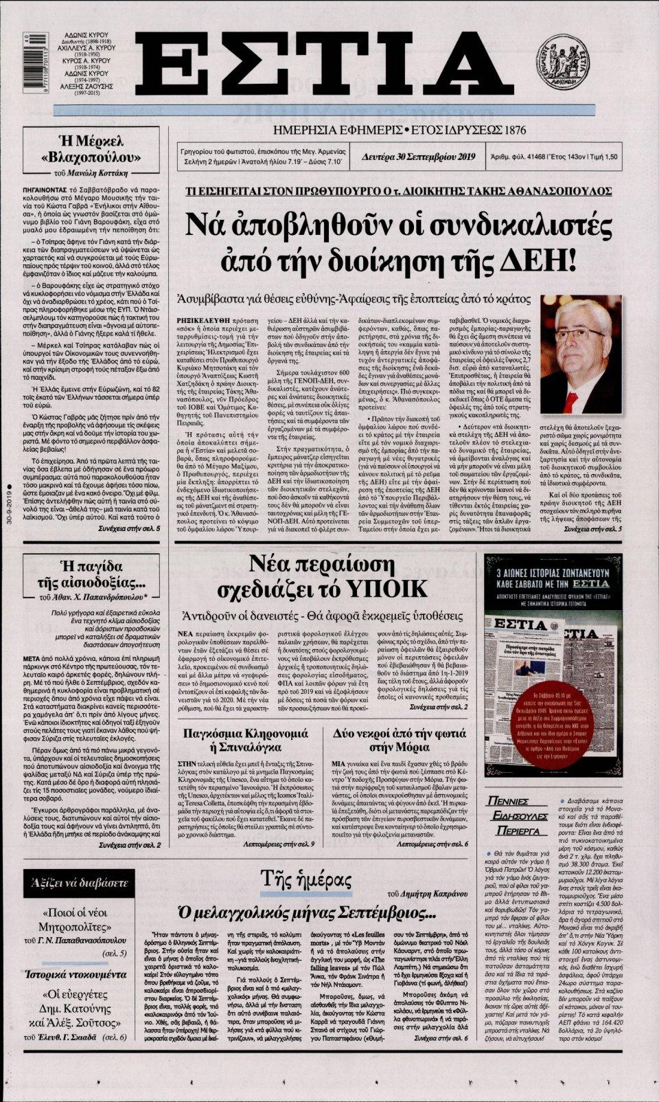 Πρωτοσέλιδο Εφημερίδας - Εστία - 2019-09-30