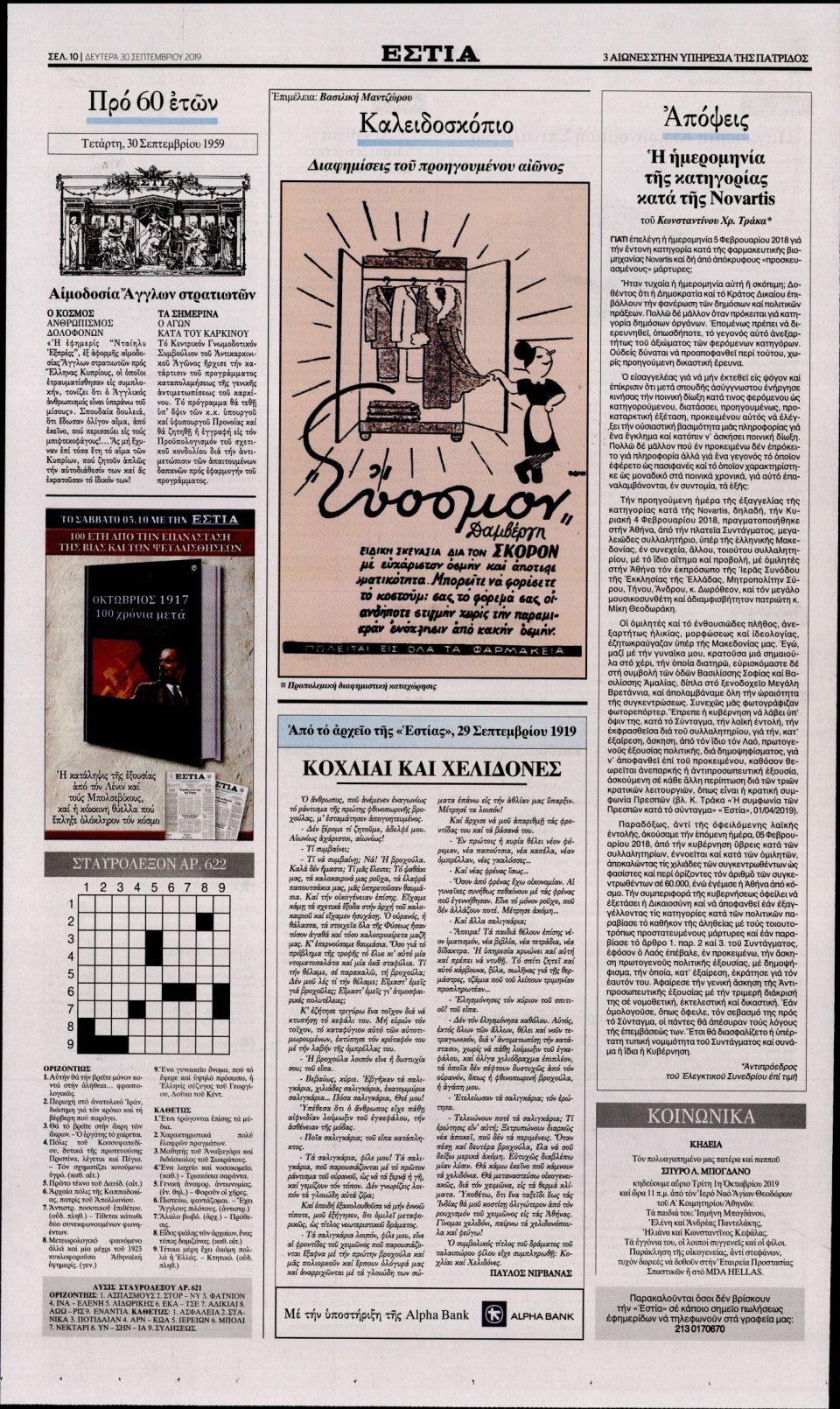 Οπισθόφυλλο Εφημερίδας - Εστία - 2019-09-30