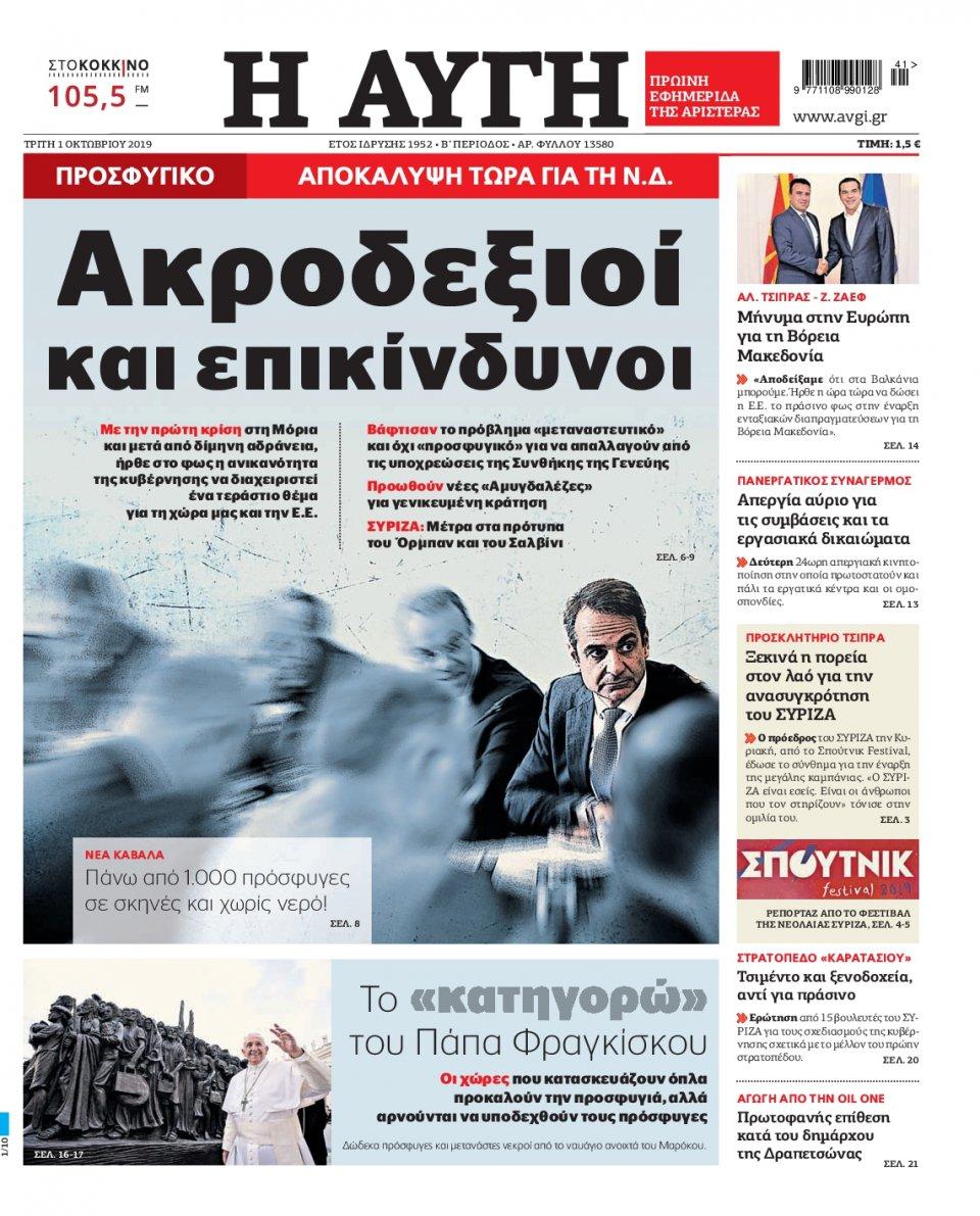 Πρωτοσέλιδο Εφημερίδας - Αυγή - 2019-10-01