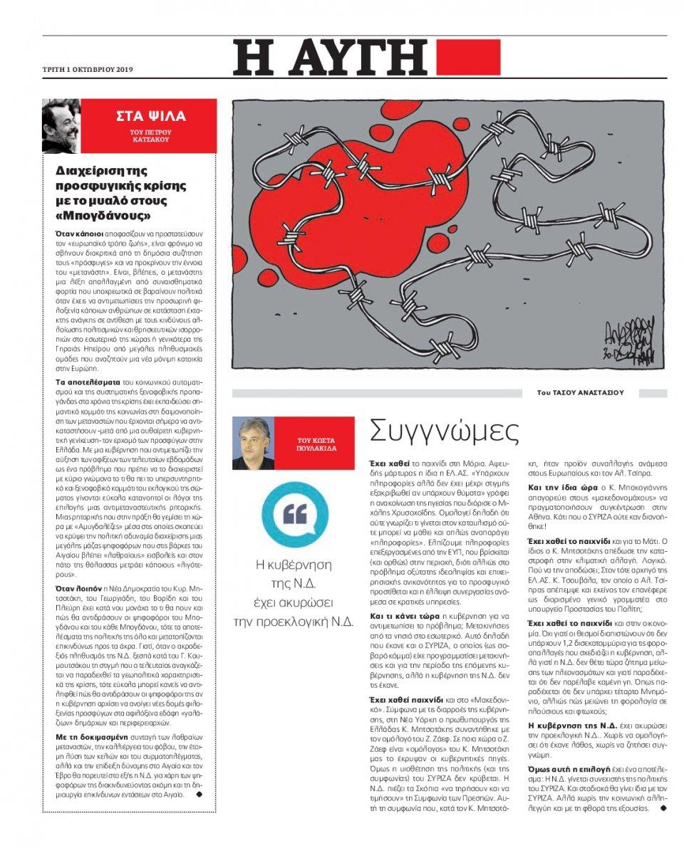 Οπισθόφυλλο Εφημερίδας - Αυγή - 2019-10-01