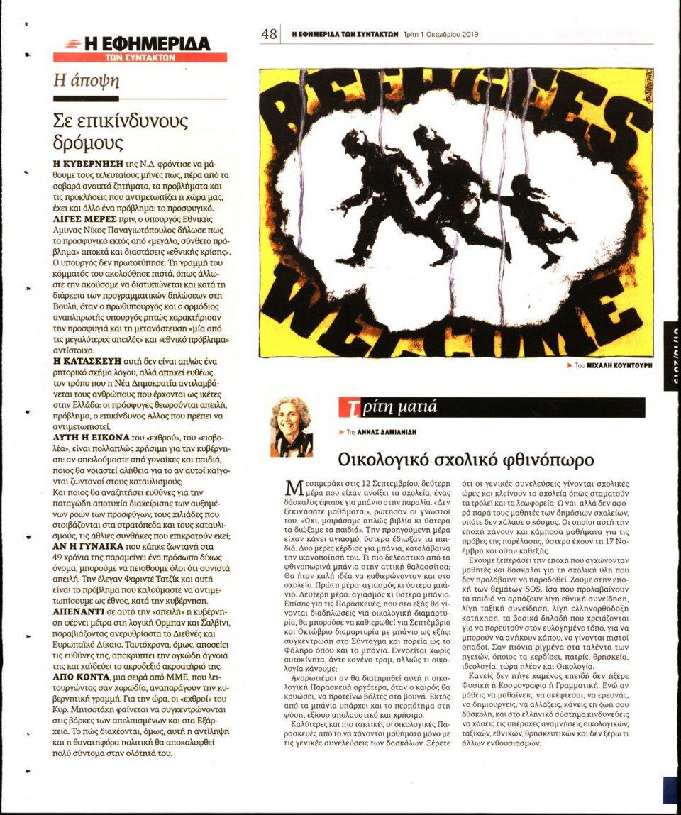 Οπισθόφυλλο Εφημερίδας - Η ΕΦΗΜΕΡΙΔΑ ΤΩΝ ΣΥΝΤΑΚΤΩΝ - 2019-10-01