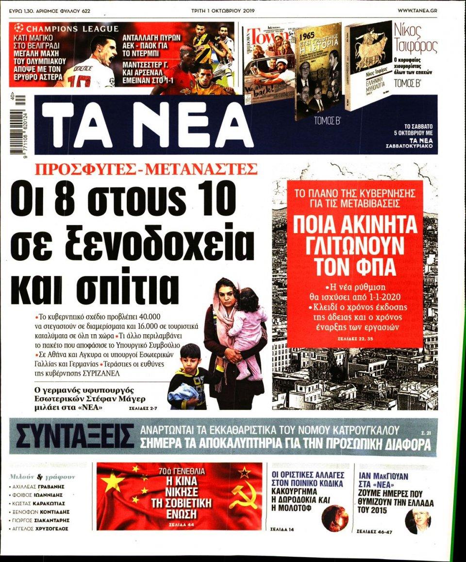 Πρωτοσέλιδο Εφημερίδας - Τα Νέα - 2019-10-01