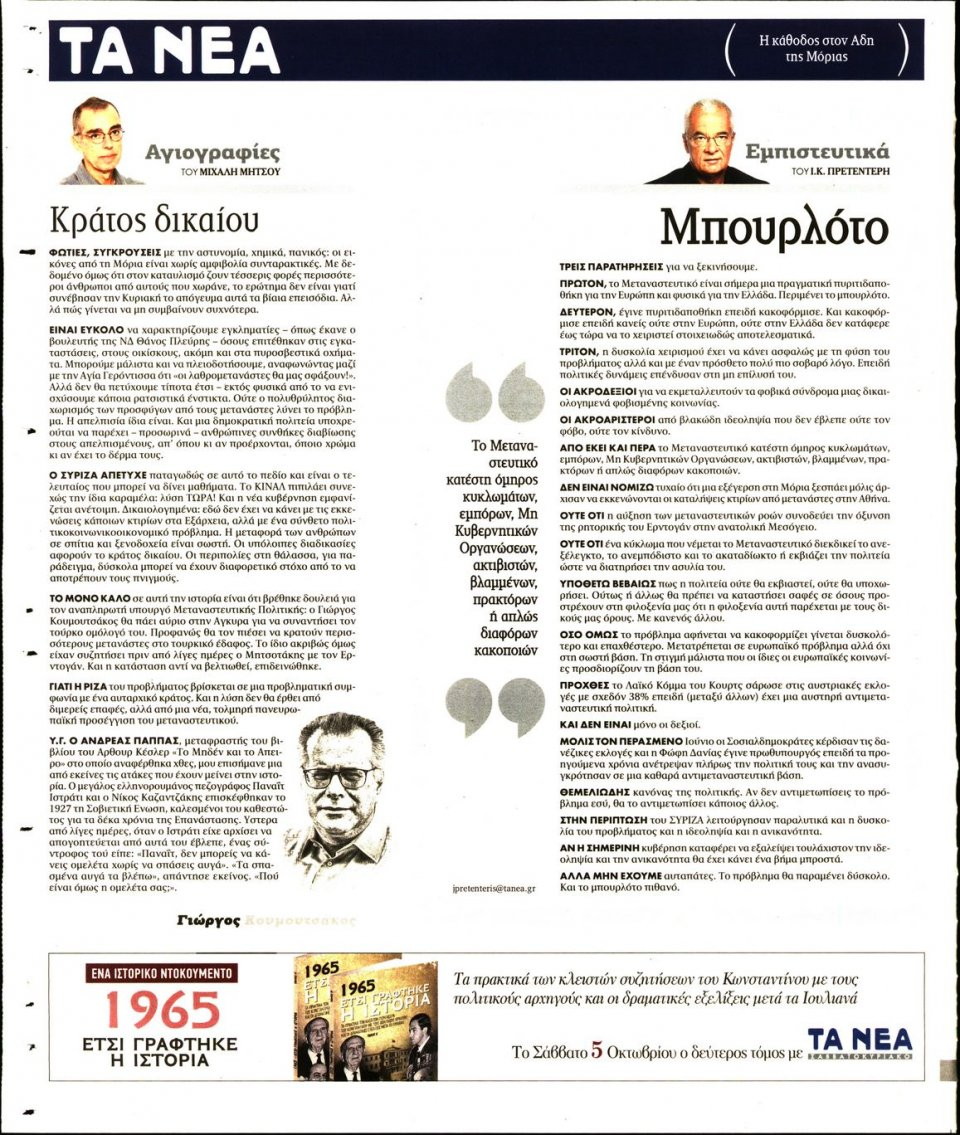 Οπισθόφυλλο Εφημερίδας - Τα Νέα - 2019-10-01