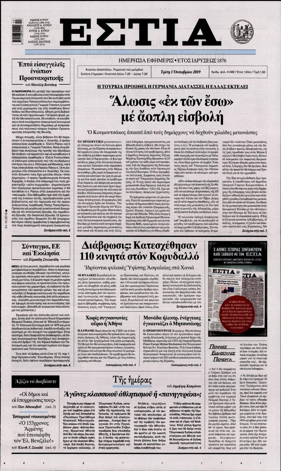 Πρωτοσέλιδο Εφημερίδας - Εστία - 2019-10-01