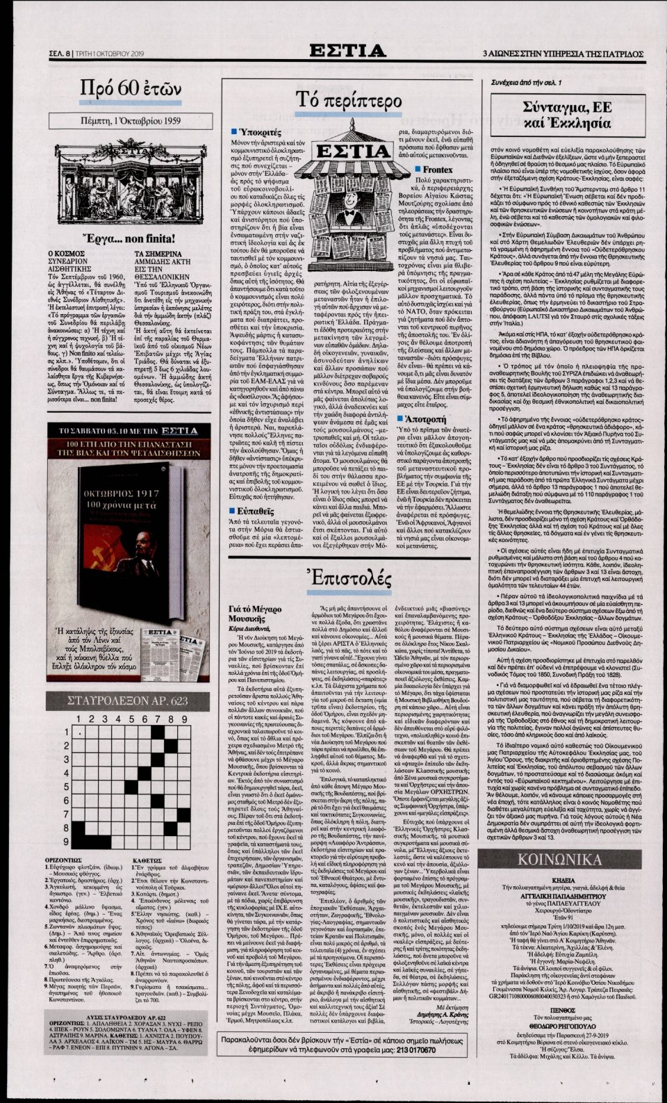 Οπισθόφυλλο Εφημερίδας - Εστία - 2019-10-01