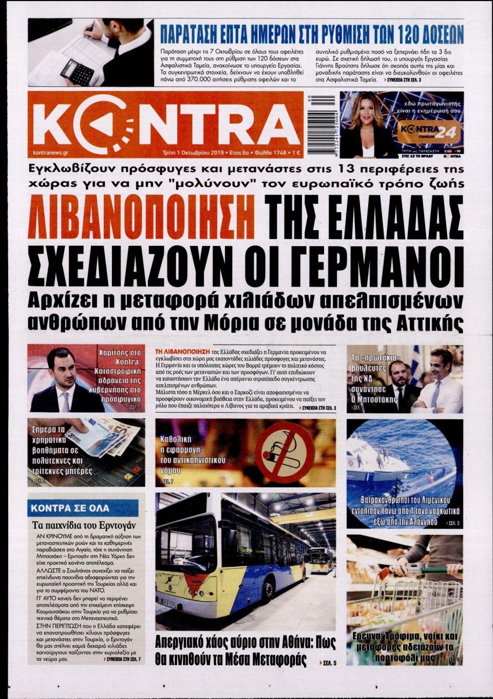 Πρωτοσέλιδο Εφημερίδας - KONTRA NEWS - 2019-10-01