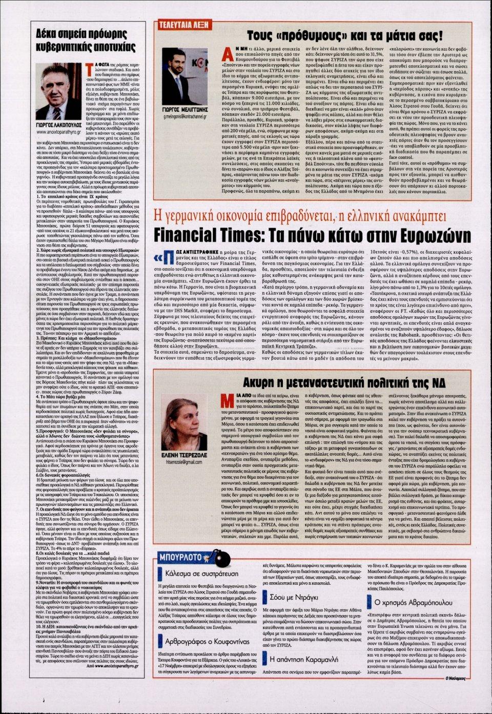 Οπισθόφυλλο Εφημερίδας - KONTRA NEWS - 2019-10-01