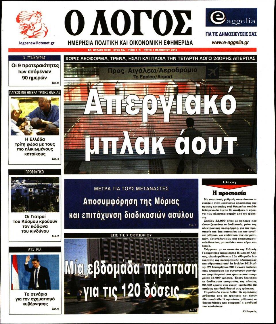 Πρωτοσέλιδο Εφημερίδας - Λόγος - 2019-10-01