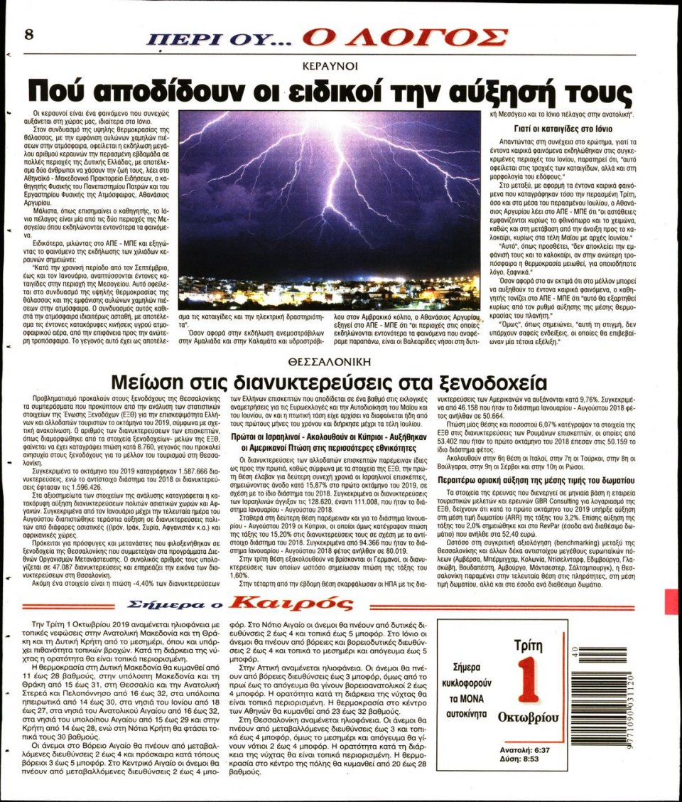 Οπισθόφυλλο Εφημερίδας - Λόγος - 2019-10-01