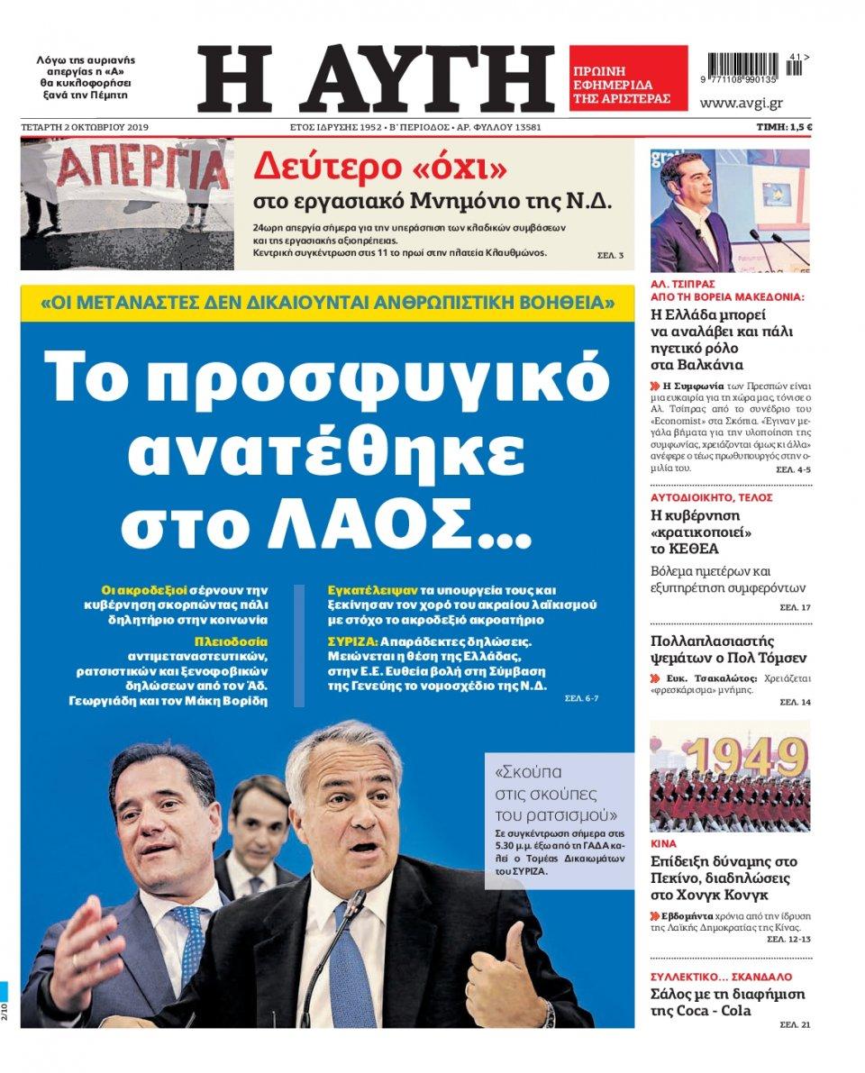 Πρωτοσέλιδο Εφημερίδας - Αυγή - 2019-10-02