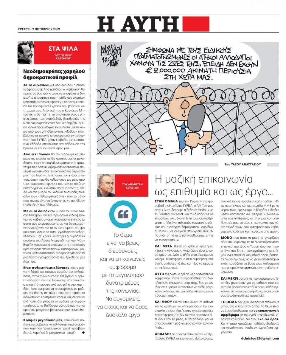 Οπισθόφυλλο Εφημερίδας - Αυγή - 2019-10-02