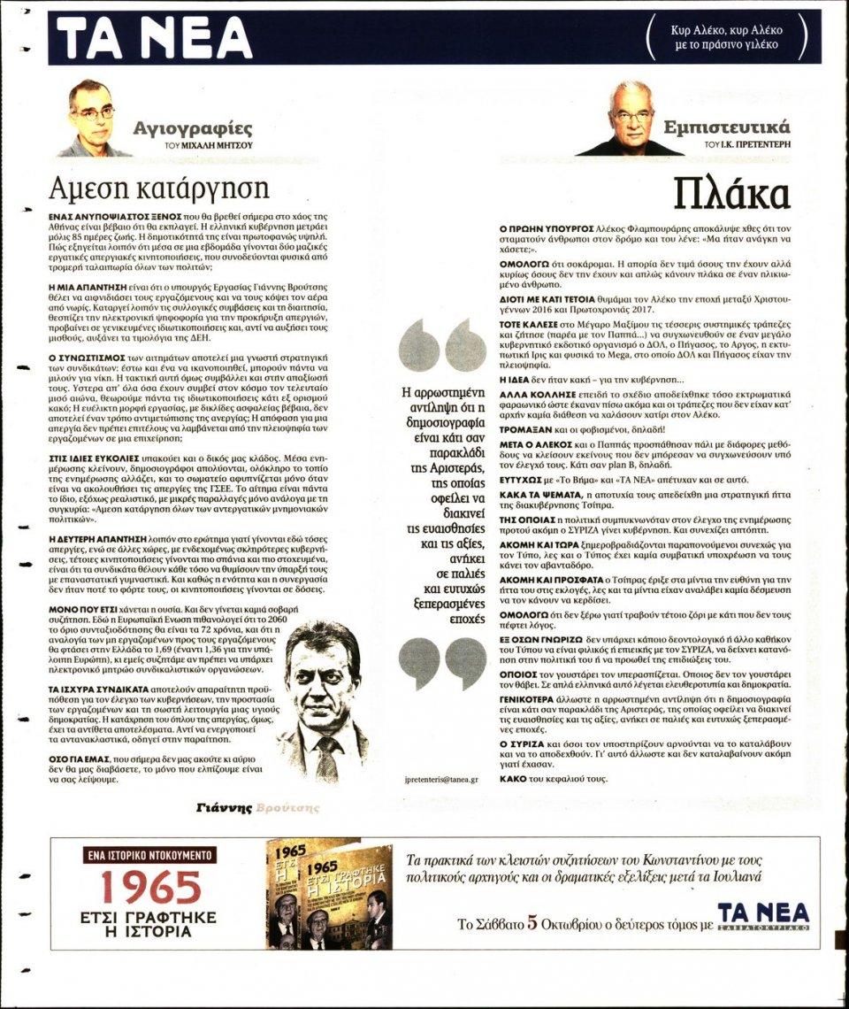 Οπισθόφυλλο Εφημερίδας - Τα Νέα - 2019-10-02