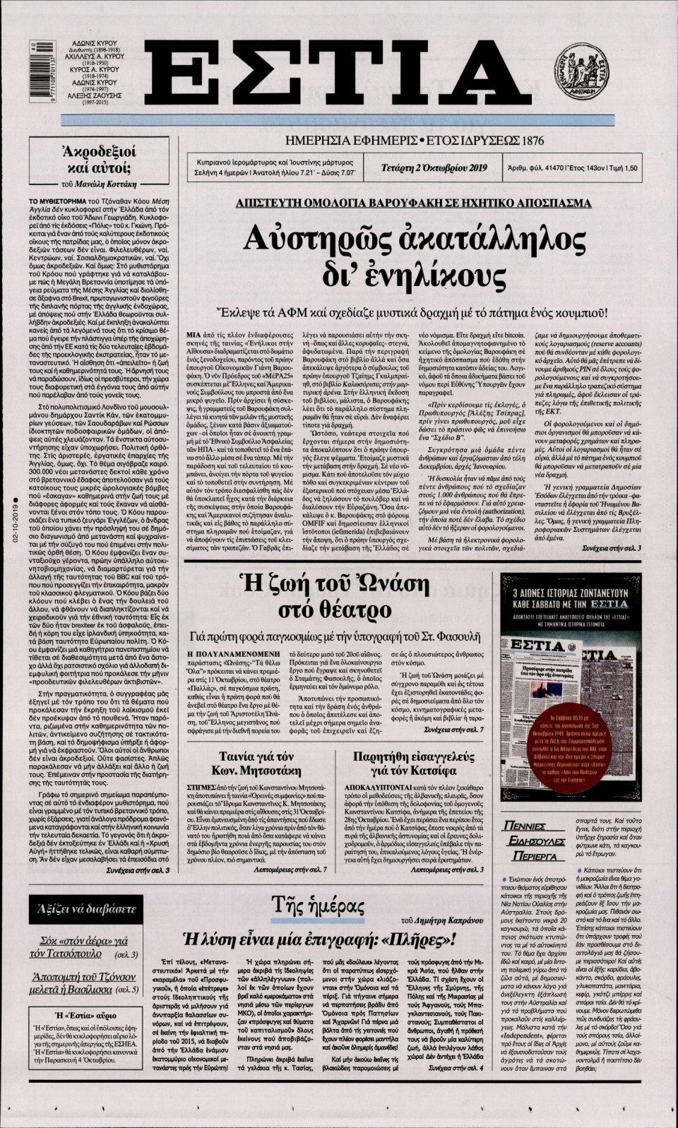 Πρωτοσέλιδο Εφημερίδας - Εστία - 2019-10-02