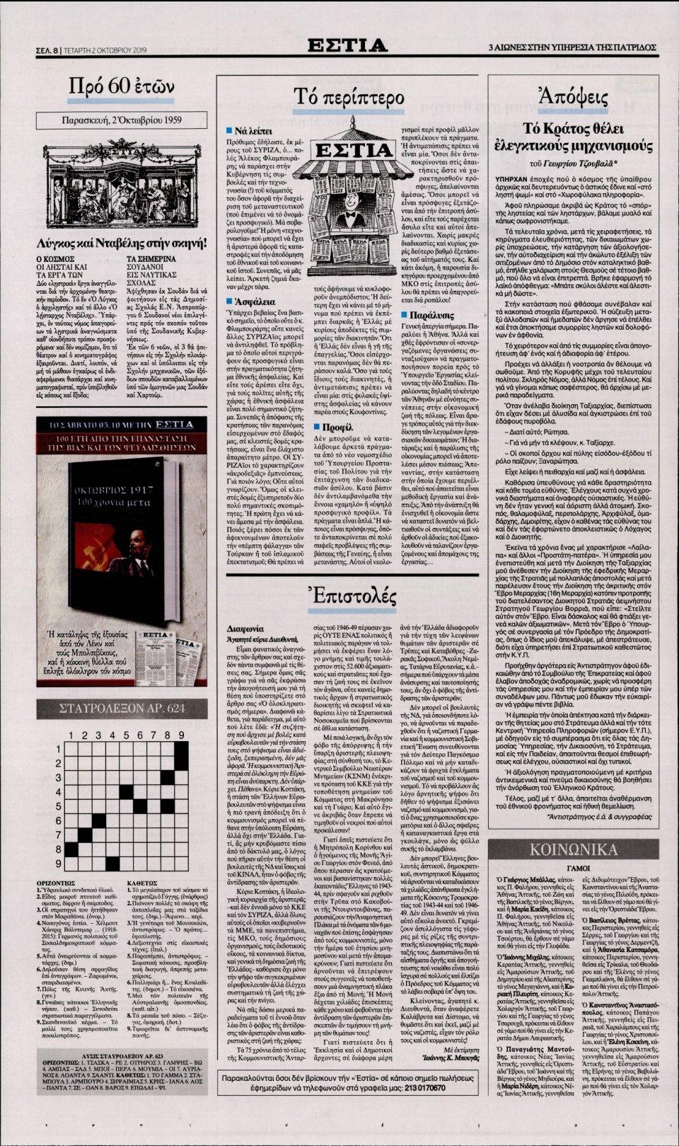 Οπισθόφυλλο Εφημερίδας - Εστία - 2019-10-02