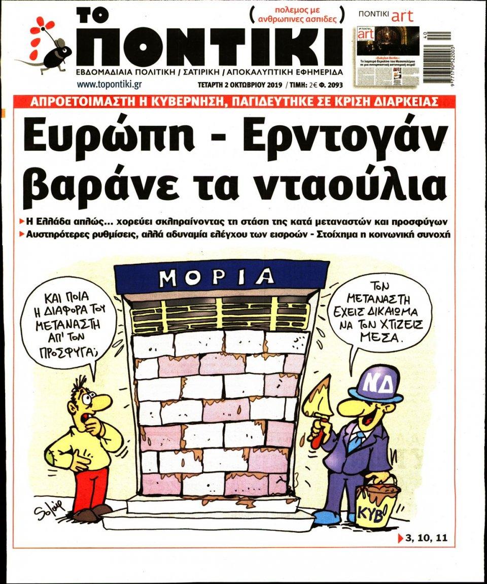 Πρωτοσέλιδο Εφημερίδας - ΤΟ ΠΟΝΤΙΚΙ - 2019-10-02