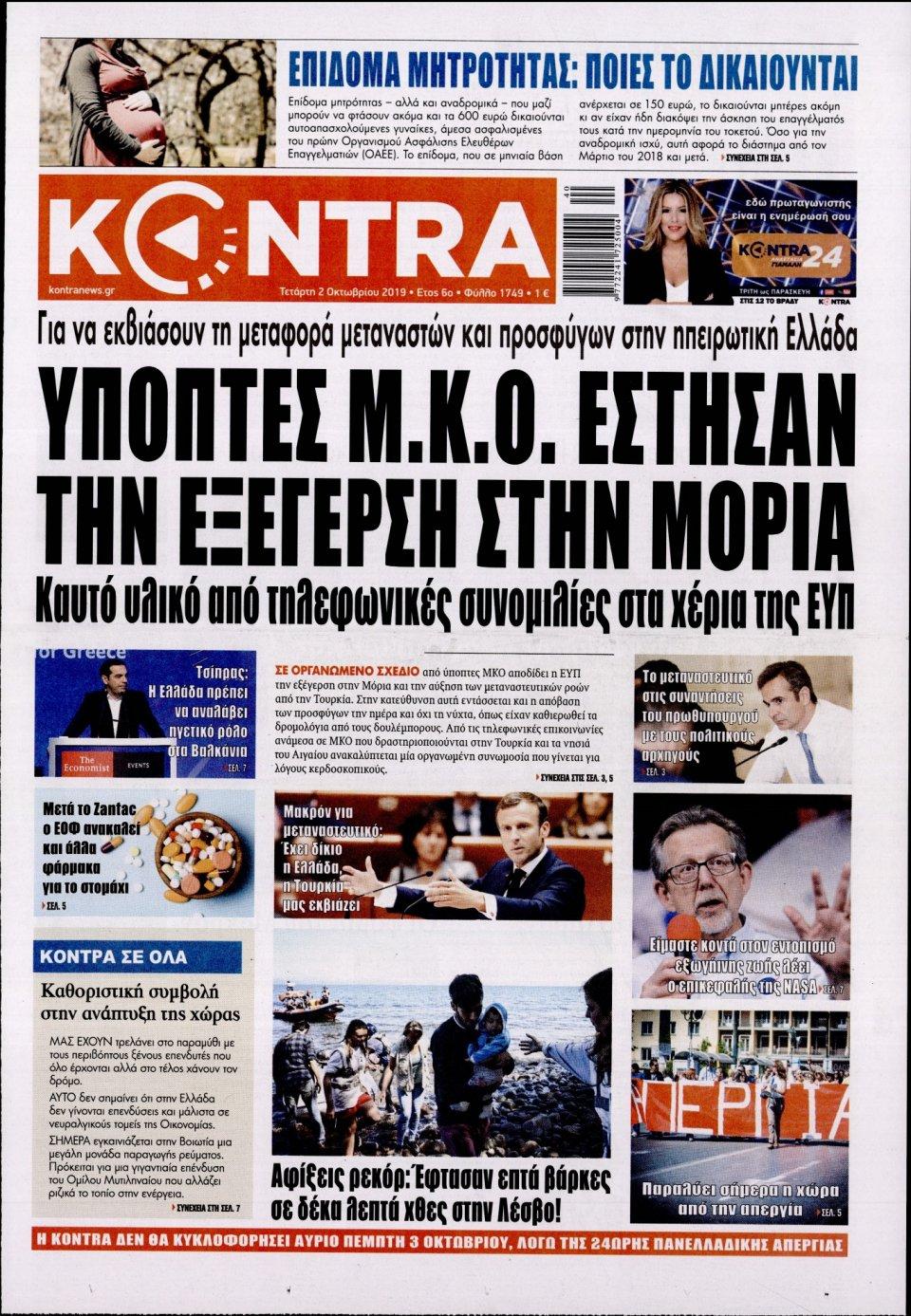 Πρωτοσέλιδο Εφημερίδας - KONTRA NEWS - 2019-10-02