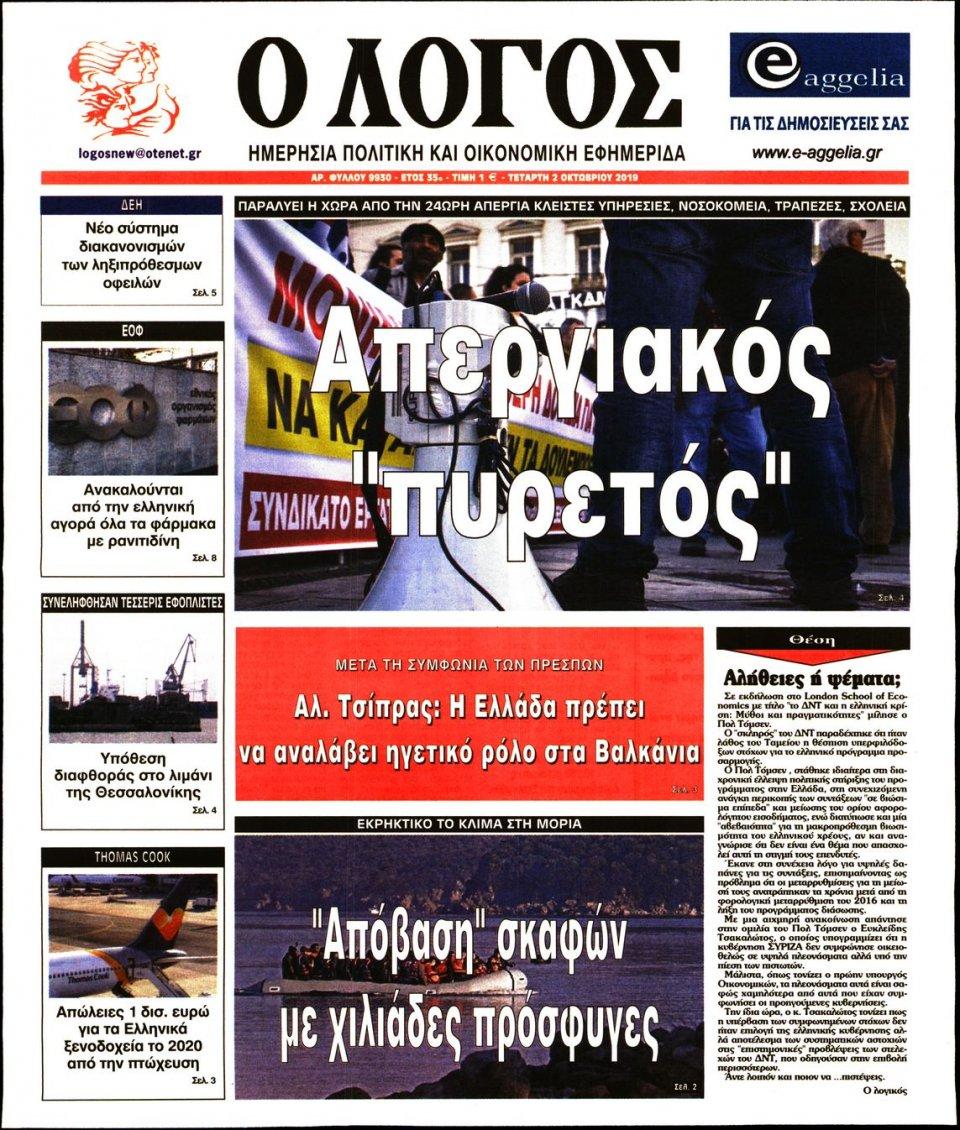 Πρωτοσέλιδο Εφημερίδας - Λόγος - 2019-10-02