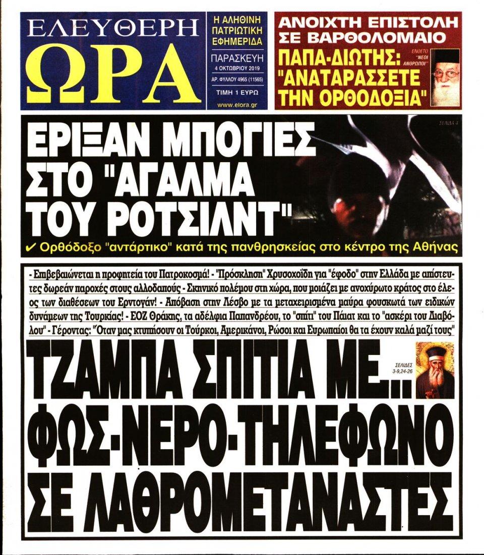 Πρωτοσέλιδο Εφημερίδας - Ελεύθερη Ώρα - 2019-10-04