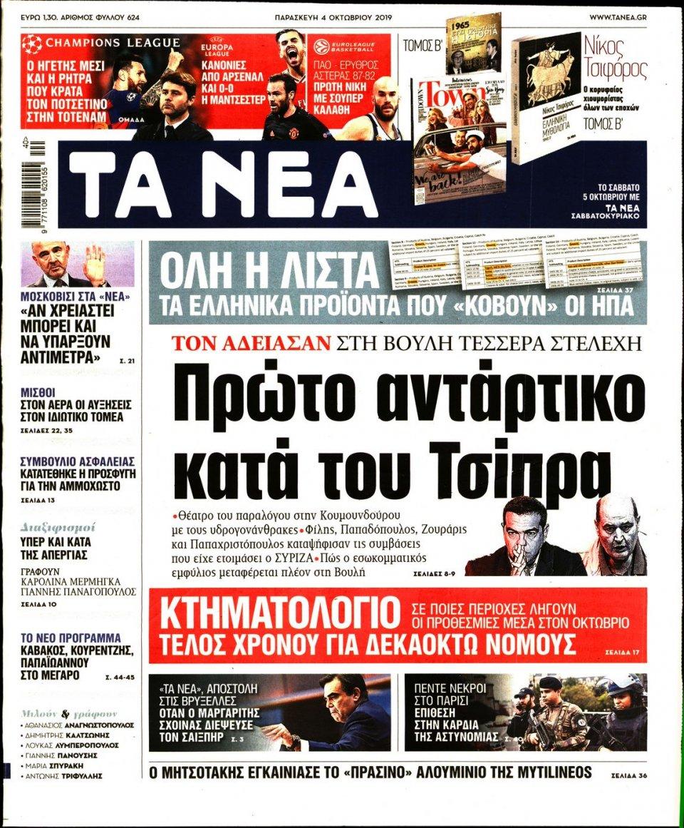 Πρωτοσέλιδο Εφημερίδας - Τα Νέα - 2019-10-04