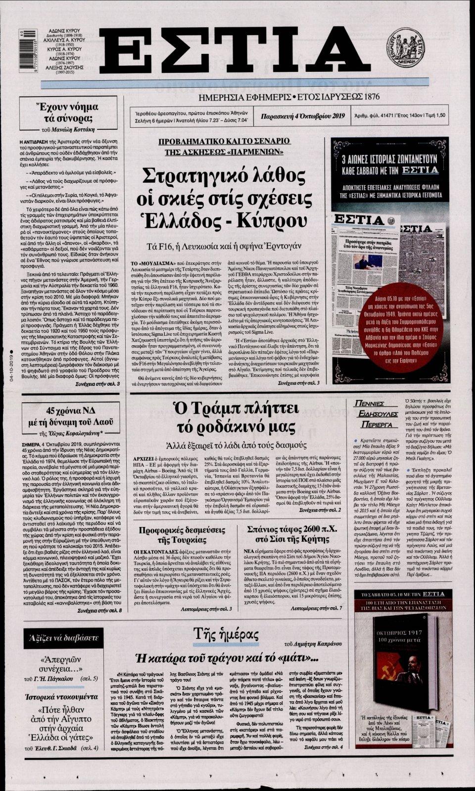 Πρωτοσέλιδο Εφημερίδας - Εστία - 2019-10-04
