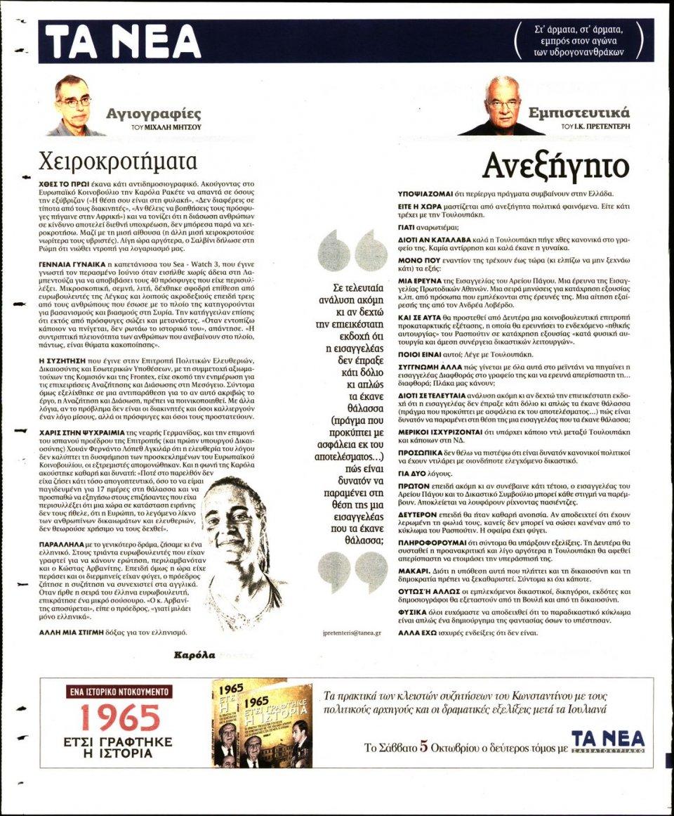 Οπισθόφυλλο Εφημερίδας - Τα Νέα - 2019-10-04