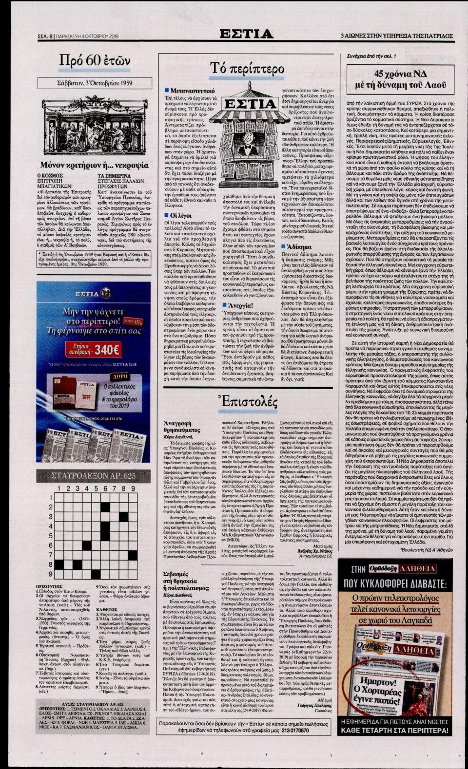 Οπισθόφυλλο Εφημερίδας - Εστία - 2019-10-04