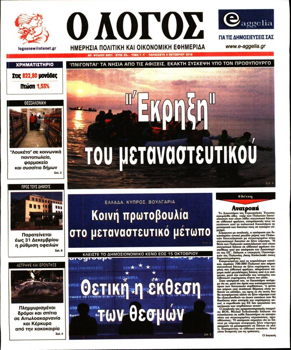Πρωτοσέλιδο Εφημερίδας - Λόγος - 2019-10-04