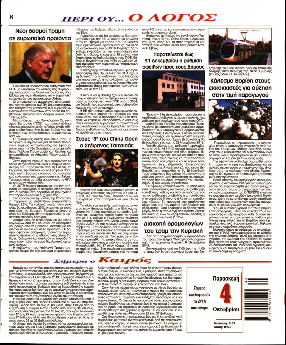 Οπισθόφυλλο Εφημερίδας - Λόγος - 2019-10-04
