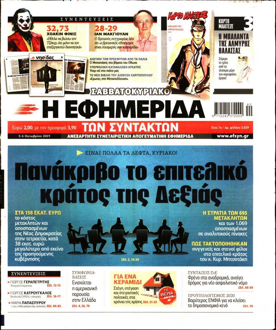 Πρωτοσέλιδο Εφημερίδας - Η ΕΦΗΜΕΡΙΔΑ ΤΩΝ ΣΥΝΤΑΚΤΩΝ - 2019-10-05
