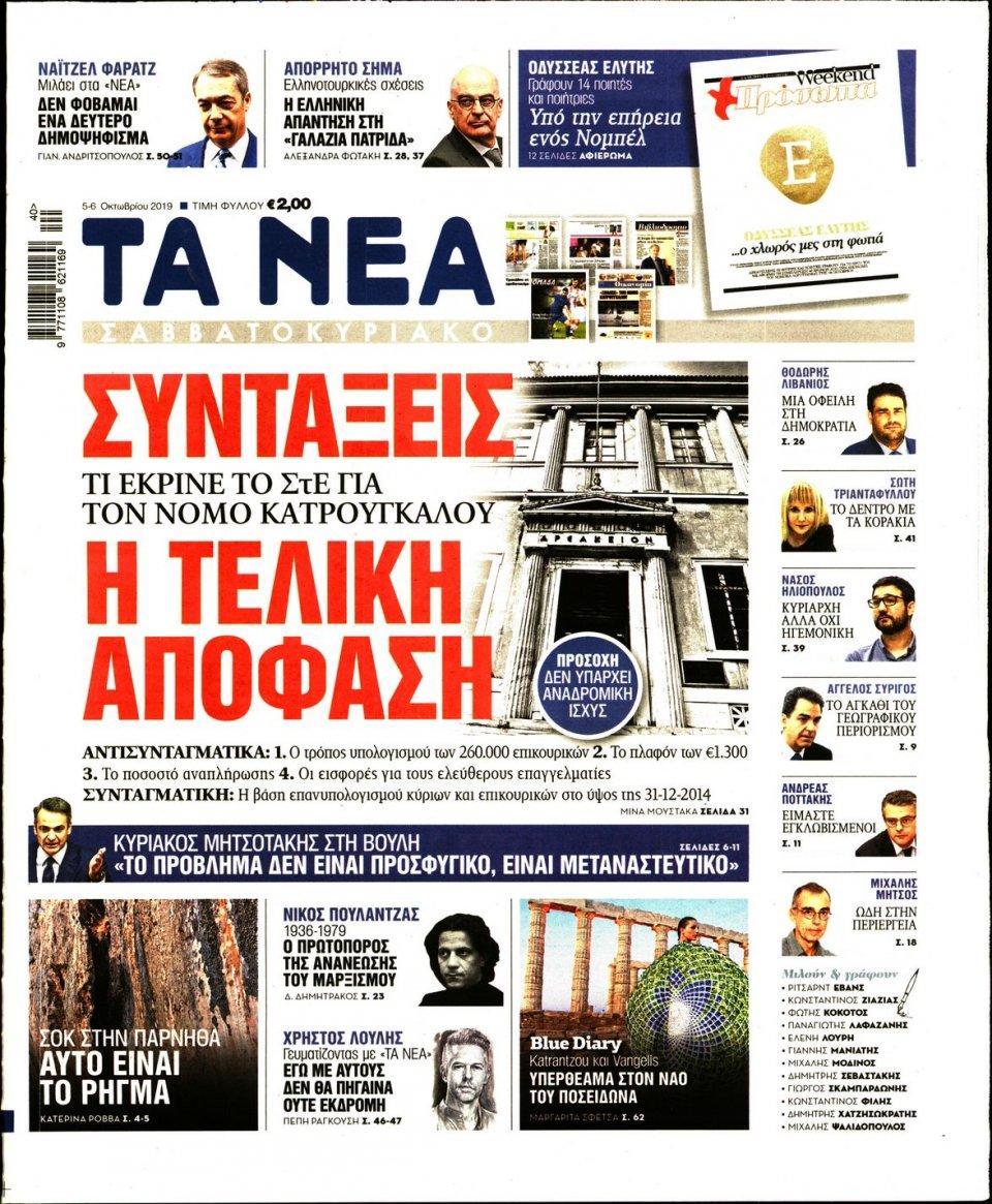 Πρωτοσέλιδο Εφημερίδας - Τα Νέα - 2019-10-05
