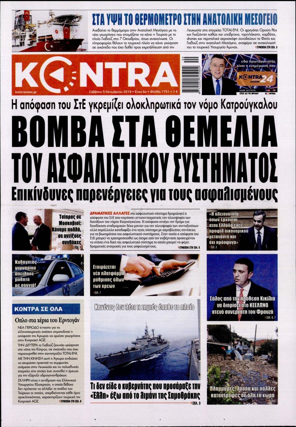 Πρωτοσέλιδο Εφημερίδας - KONTRA NEWS - 2019-10-05