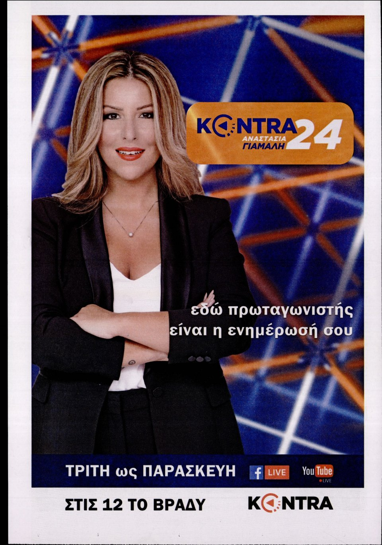 Οπισθόφυλλο Εφημερίδας - KONTRA NEWS - 2019-10-05