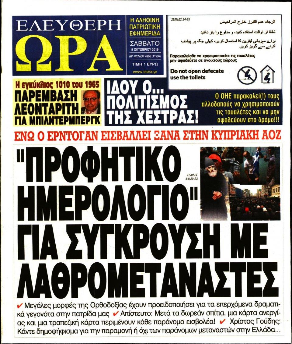 Πρωτοσέλιδο Εφημερίδας - Ελεύθερη Ώρα - 2019-10-05