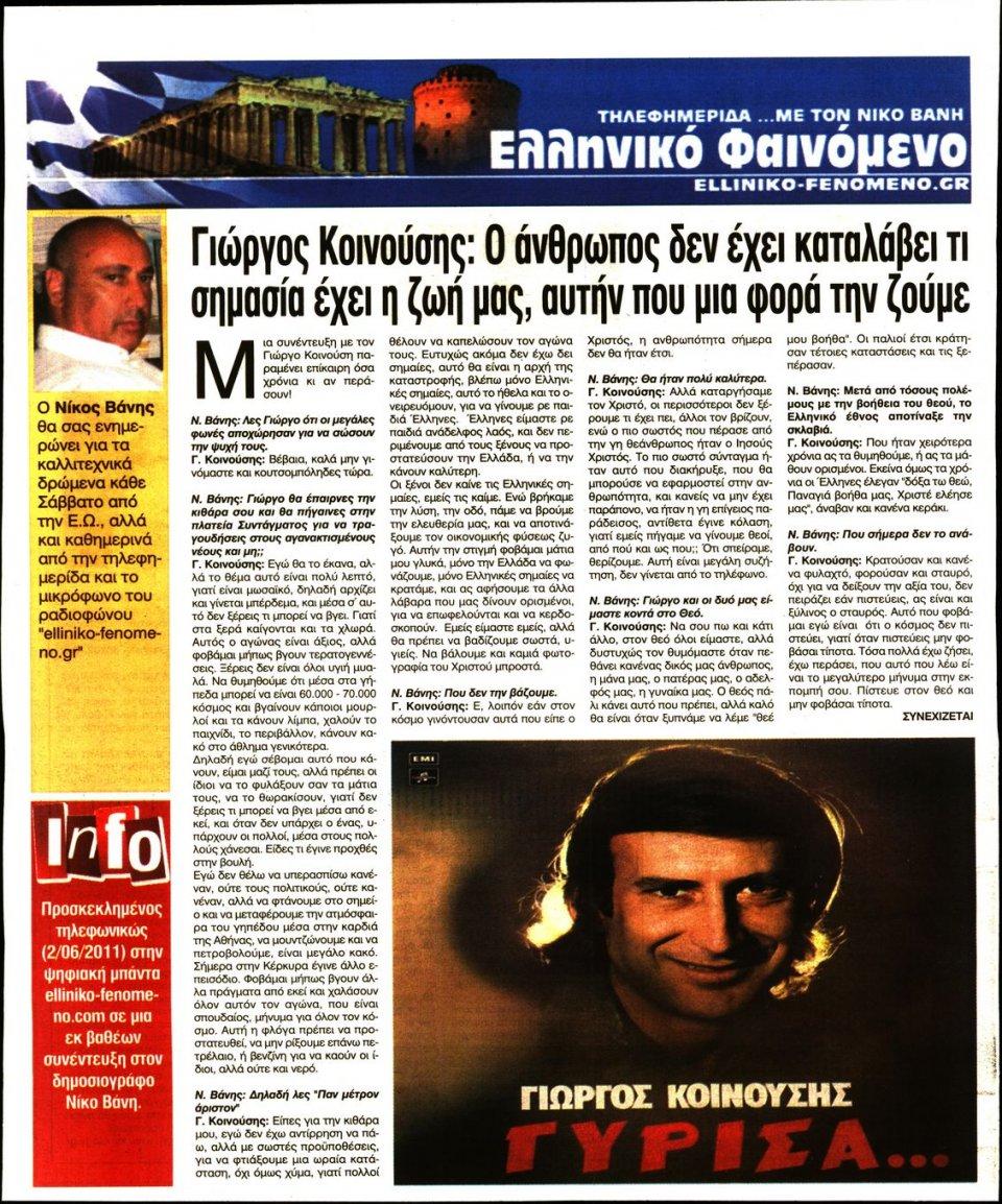 Οπισθόφυλλο Εφημερίδας - Ελεύθερη Ώρα - 2019-10-05