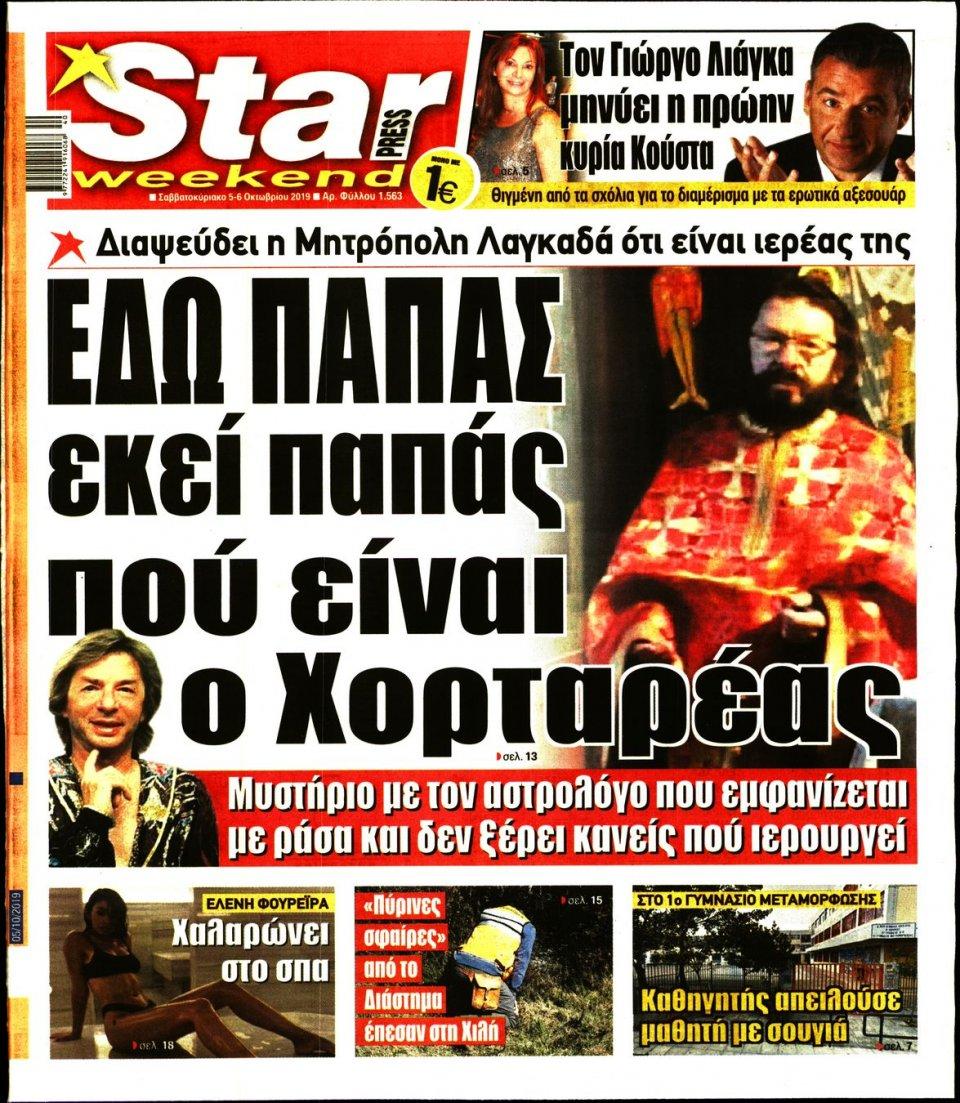 Πρωτοσέλιδο Εφημερίδας - STAR PRESS - 2019-10-05