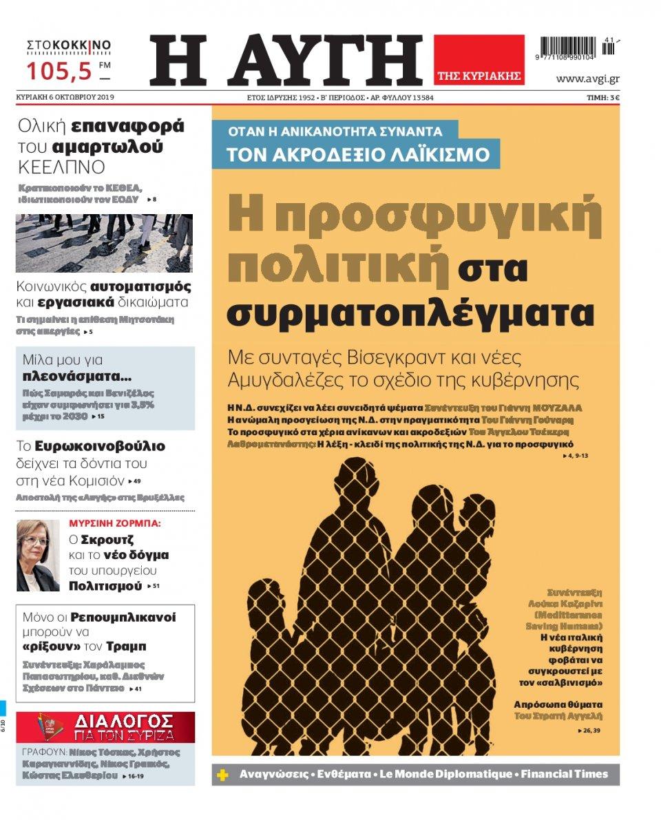 Πρωτοσέλιδο Εφημερίδας - Αυγή - 2019-10-06