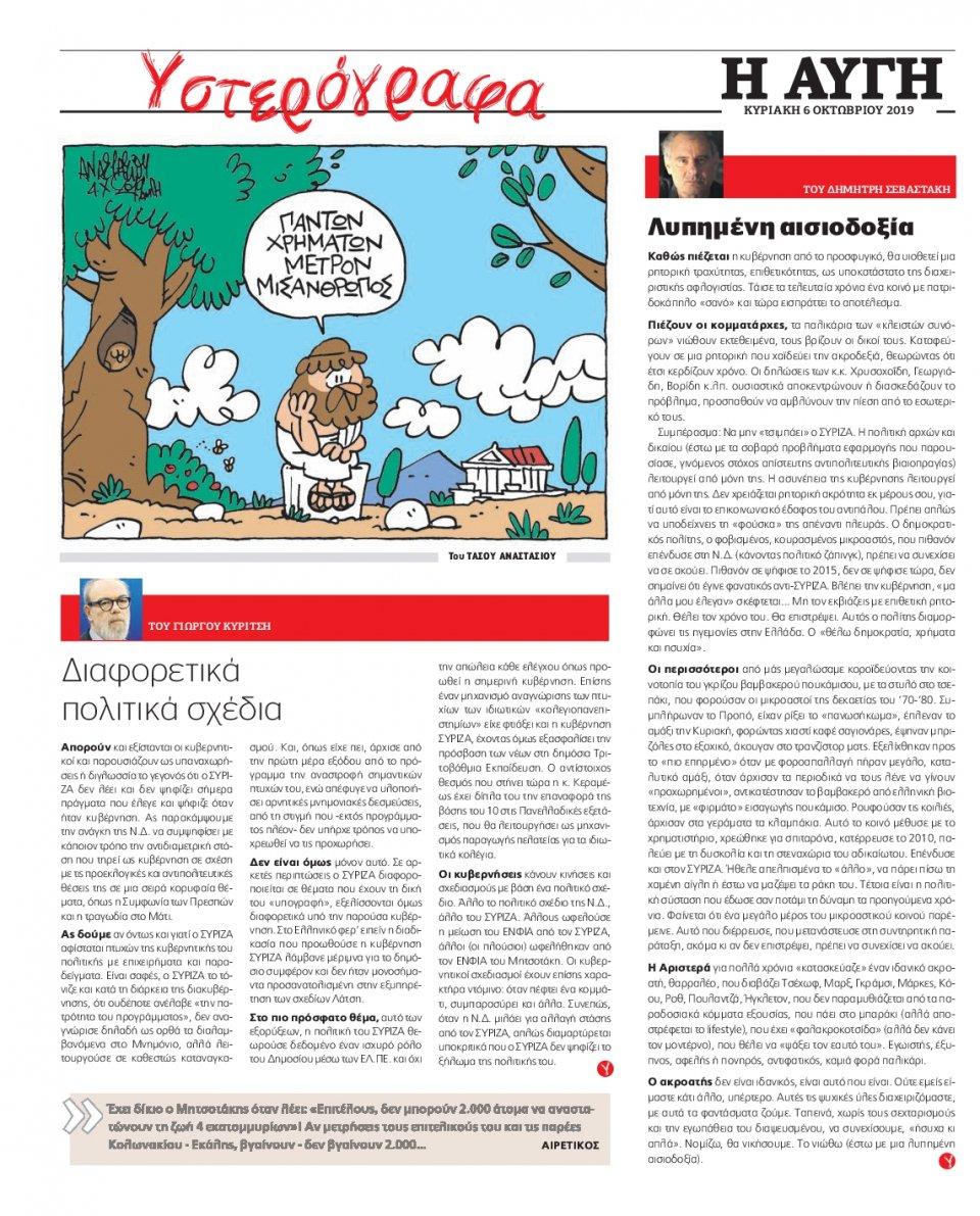 Οπισθόφυλλο Εφημερίδας - Αυγή - 2019-10-06