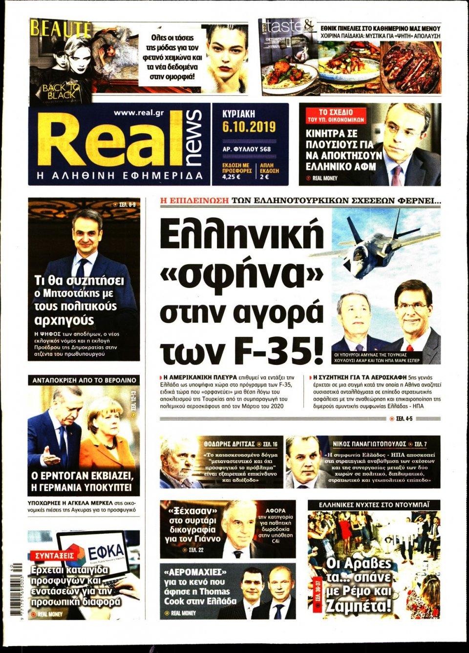 Πρωτοσέλιδο Εφημερίδας - Real News - 2019-10-06