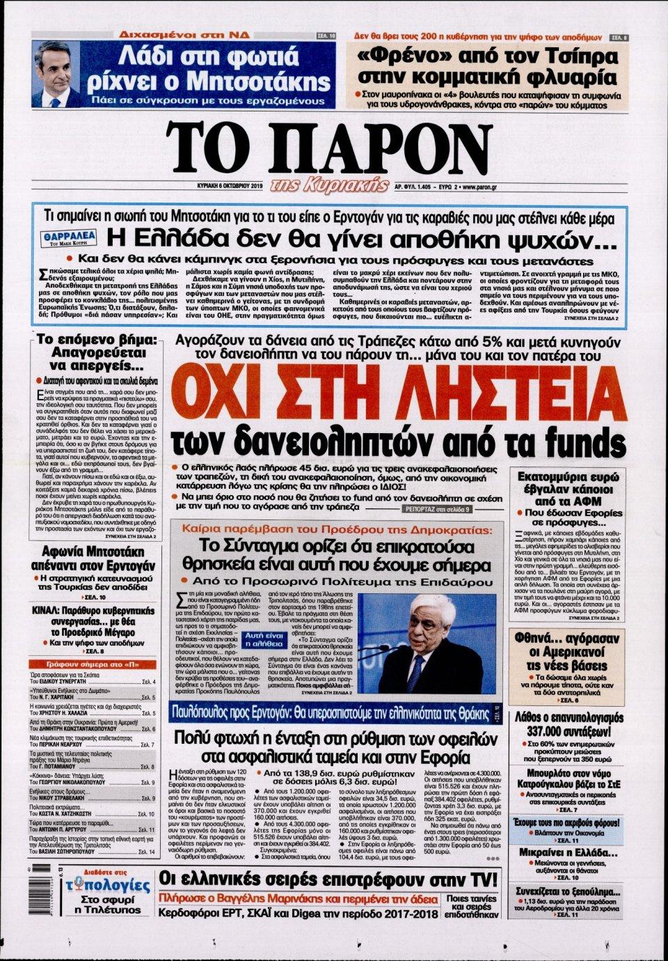 Πρωτοσέλιδο Εφημερίδας - ΤΟ ΠΑΡΟΝ - 2019-10-06