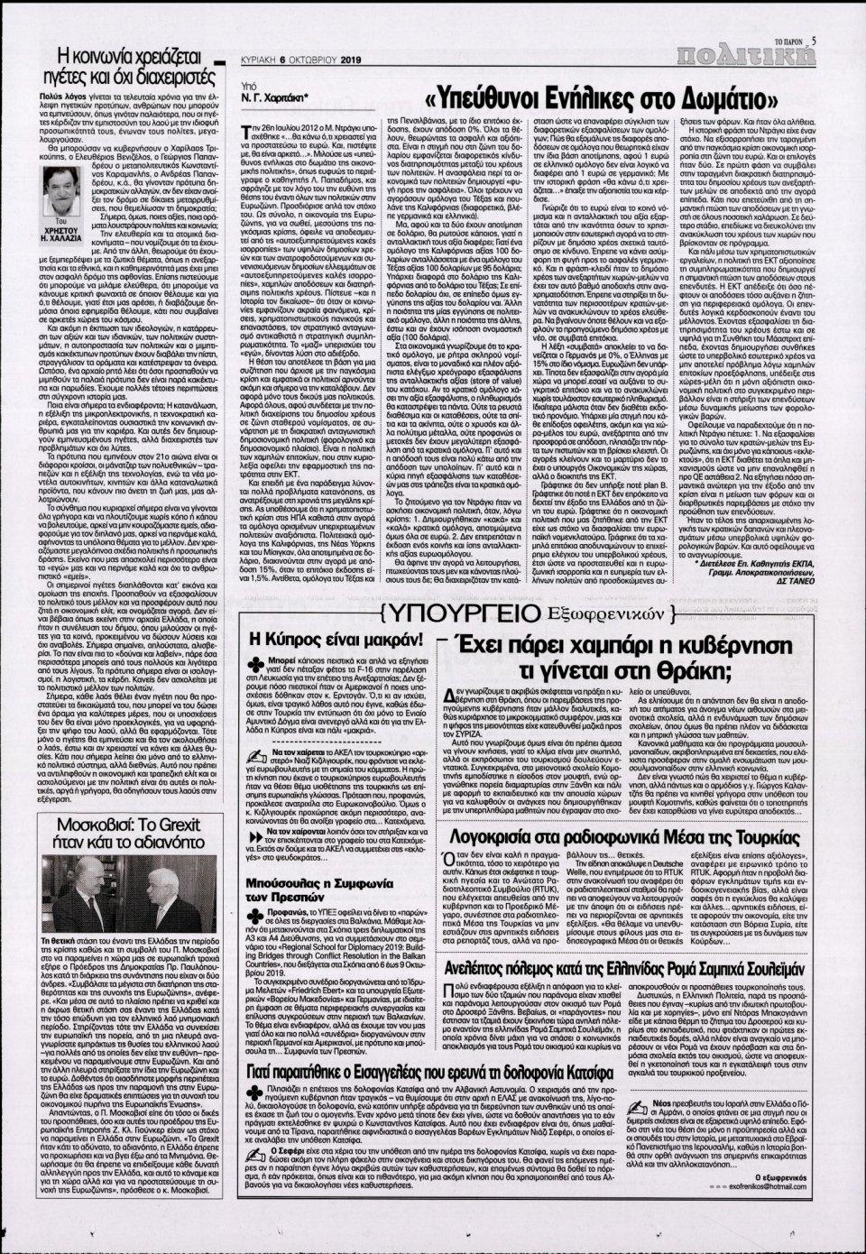 Οπισθόφυλλο Εφημερίδας - ΤΟ ΠΑΡΟΝ - 2019-10-06