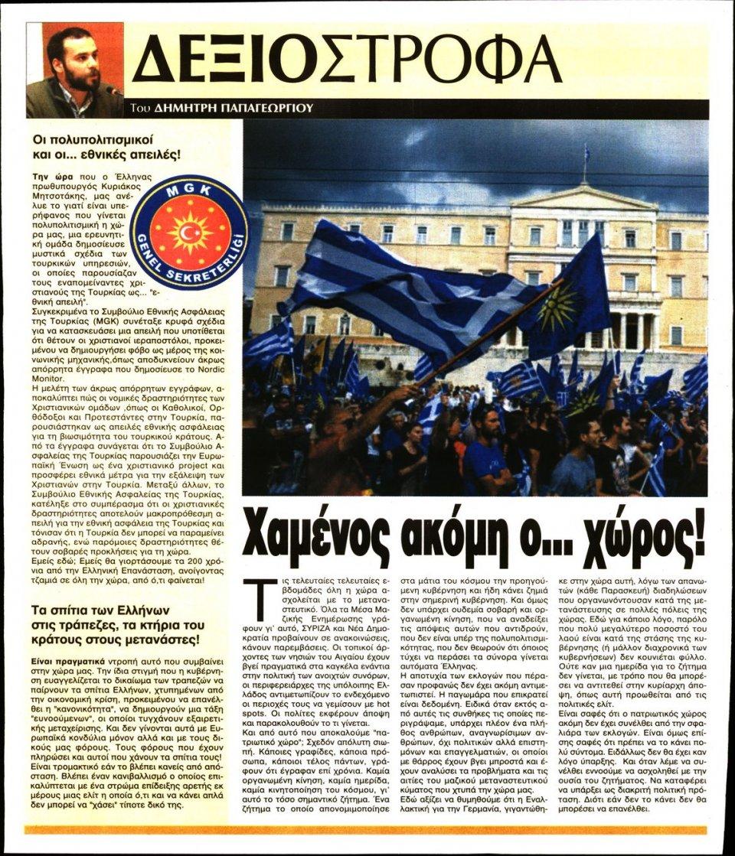 Οπισθόφυλλο Εφημερίδας - Ελεύθερη Ώρα - 2019-10-06