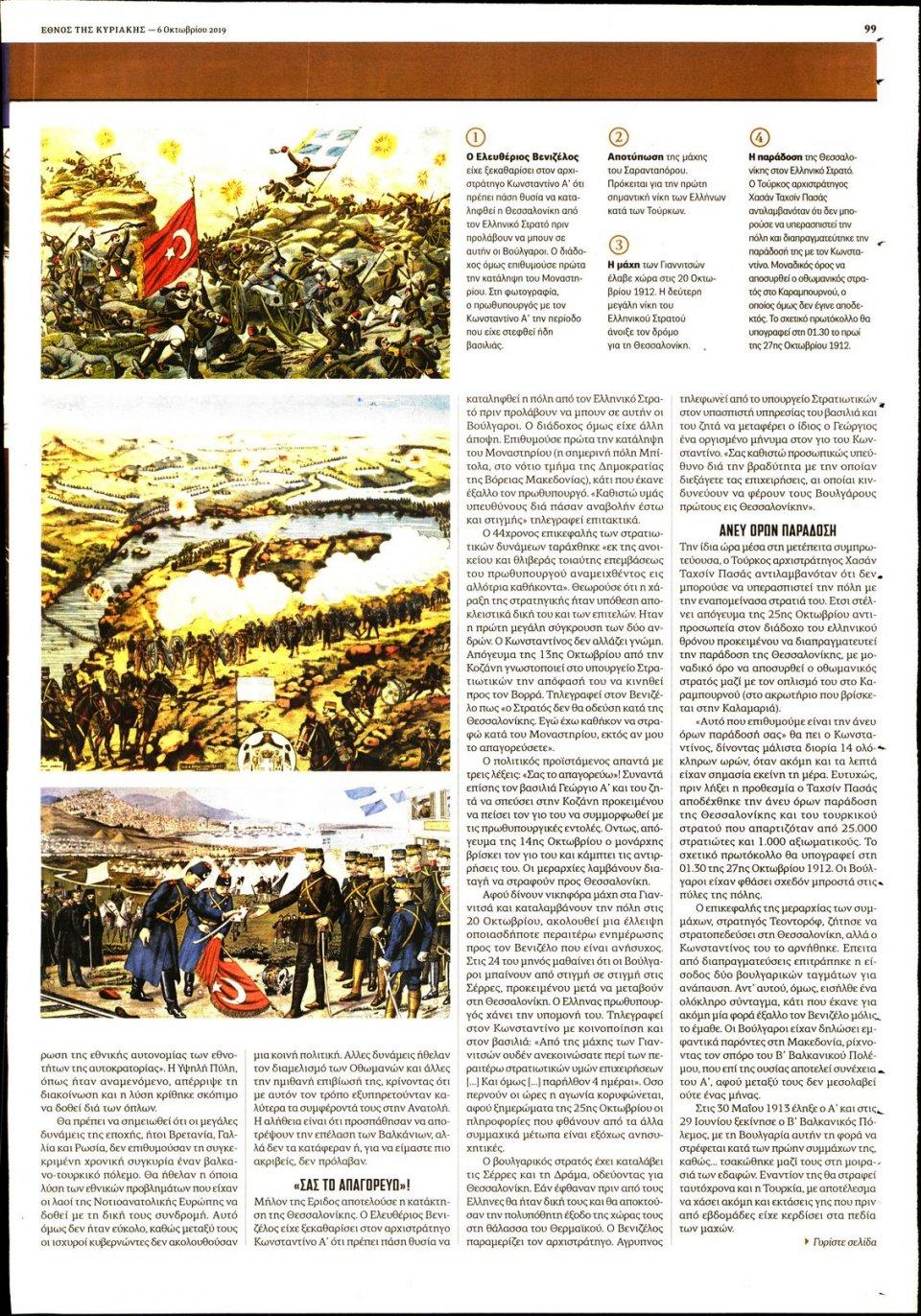 Οπισθόφυλλο Εφημερίδας - Έθνος - 2019-10-06
