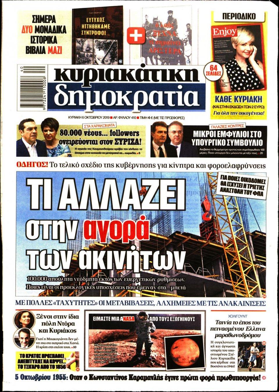 Πρωτοσέλιδο Εφημερίδας - ΚΥΡΙΑΚΑΤΙΚΗ ΔΗΜΟΚΡΑΤΙΑ - 2019-10-06